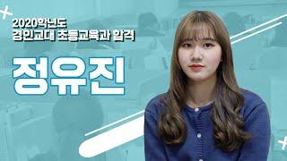 안성 이투스기숙학원 경인교대 합격! 정유진 학생 재수 …