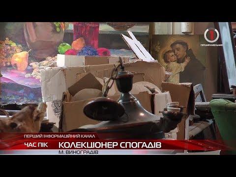 Антиквар із Виноградова більше 10-ти років збирає старовинні речі з усього Закарпаття