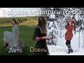 3 удивительных образа в стиле бохо от фирмы Artka⚜: Лето, Осень и Зима / 3 boho looks