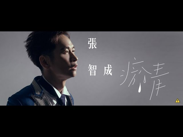 張智成 Z-Chen - 瘀青 (Official Lyrics Video)