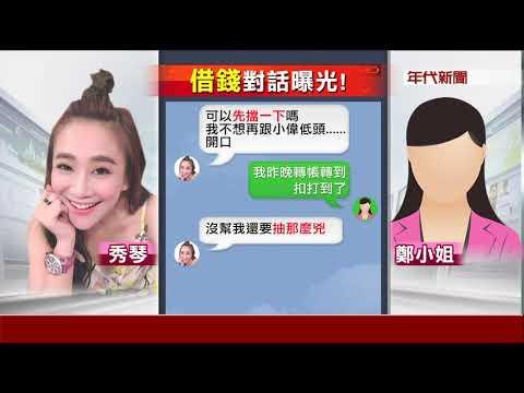 """""""大嫂團""""秀琴爆欠債風波 借錢""""對話紀錄""""曝光"""