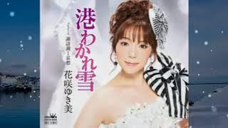 早瀬博雪 - JapaneseClass.jp