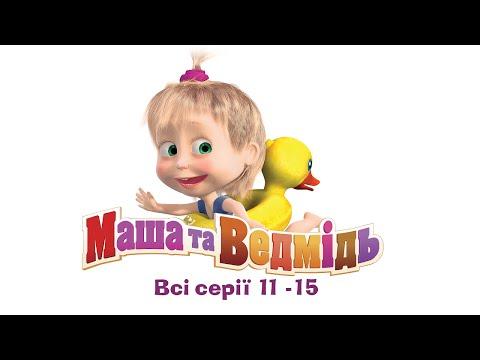 Маша та Ведмідь: Всі серії (11 - 15 серії) Masha and the Bear