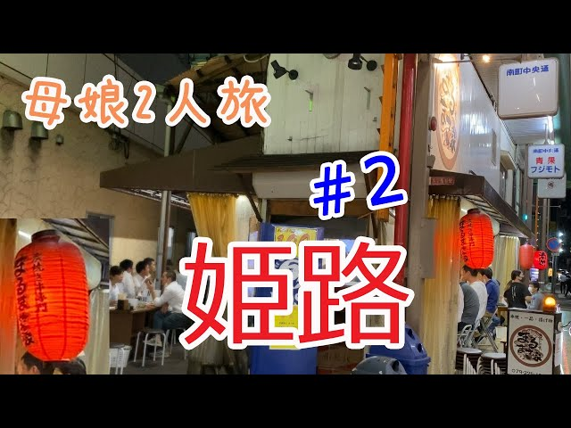 【Himeji🇯🇵姫路旅行】姫路駅周辺で姫路グルメ呑み♪大衆居酒屋が最高でした! [#2/3編] vlog/姫路おでん/ひねぽん/まるまさ家/姫路のれん街/