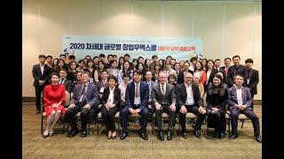 2020 대양주 남부통합 월드옥타 차세대 글로벌 창업 …