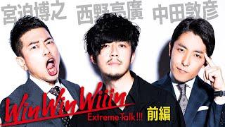 【宮迫×中田】西野亮廣(前編)〜12年 夢を信じぬいた男の死闘〜【Win Win Wiiin】