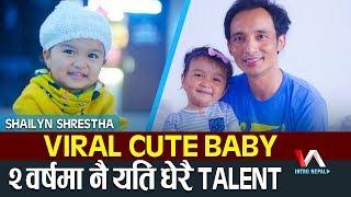 बाबाकी प्यारी छोरी Shailyn, २ वर्षमा नै यति धेरै Talent | Vairal Cute Baby|| Intro Nepal