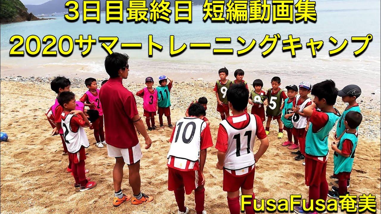 ~3日目最終日 短編動画集 2020サマートレーニングキャンプ~【FusaFusa奄美】