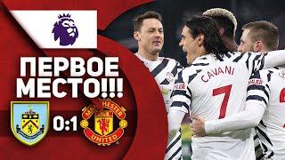 Бернли 0:1 Манчестер Юнайтед   МЫ на ПЕРВОМ МЕСТЕ!!!