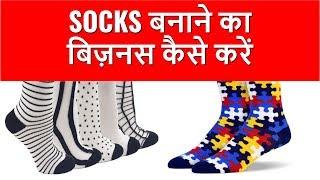 Socks Making Business, Business Ideas, Creative Business Ideas, New Business Ideas in India