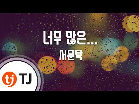 [TJ노래방] 너무많은... - 서문탁 ( - Suh Moon Tak) / TJ Karaoke