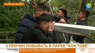 Пять причин побывать в парке «Кок-Тобе» в Алматы - МИР24