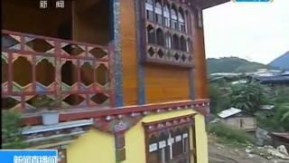 西藏:走进墨脱新村 万绿丛中一抹红
