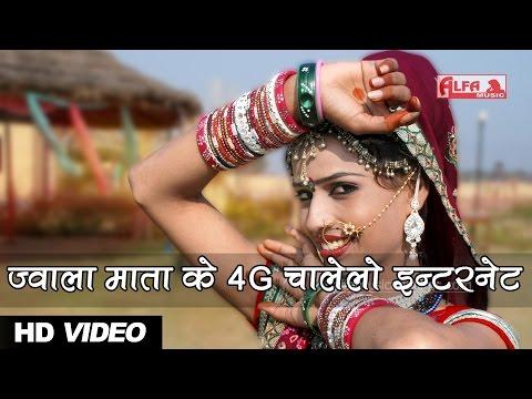 HD VIDEO | Jawla Mata Ke 4G Chalelo Internet | Rajasthani Song | Marwadi DJ Song 2016 | Alfa Music