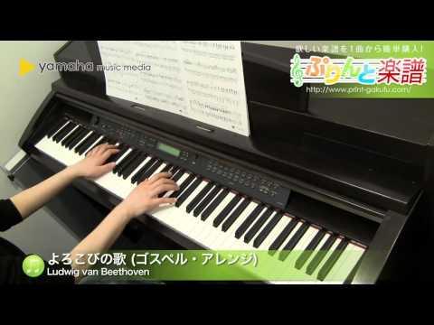交響曲第9番Op.125「歓喜の歌」より Ludwig van Beethoven