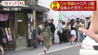 GW最終日 まだ賑わう観光地 お団子に30分の行列(19/05/06)