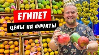 Египет 2021 Какие сейчас цены на фрукты Магазин сладостей Rayahen Отдых Хургада 2021