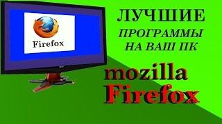 Как загрузить Firefox. Бесплатный веб-браузер .Mozilla.