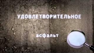 Дороги России - Москва - Псков