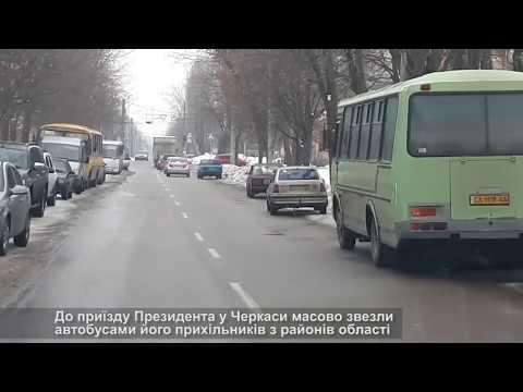 Телеканал АНТЕНА: До приїзду Порошенка в Черкаси звезли бюджетників з районів