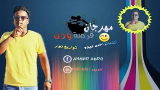 """#مدفع العوينة  مهرجان """"قرصة ودن """"احمد عبده -كلمات احمد عبده - توزيع نور"""