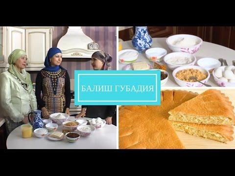 Татарские пироги балиш Губадия. Вкусный рецепт.
