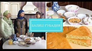 Рецепт блюда татарской и башкирской национальной кухни - Губадия