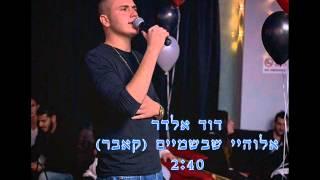 דוד אלדר - אלוהיי שבשמיים (קאבר - 2015) thumbnail