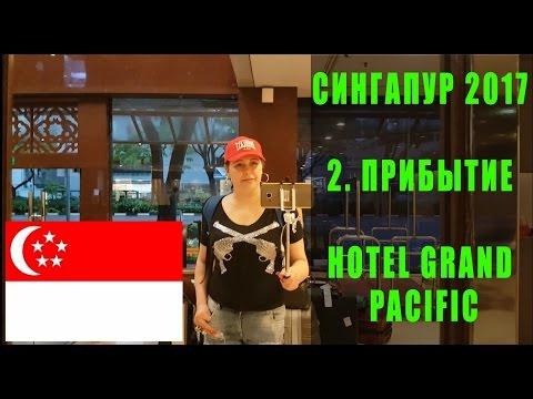 Сингапур 2017. 2 выпуск /  Прибытие. Hotel Grand Pacific