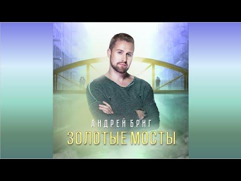 Андрей Бриг - «Золотые мосты» Премьера 2020