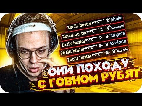БУСТЕР ИГРАЕТ ПРОТИВ ЧИТЕРОВ В КС ГО / смешные моменты в кс го / buster rofls
