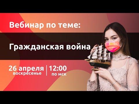 НШ | История. Гражданская война.