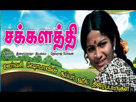 Chakkalathi|Tamil super hit movie|Cast:Sudhakar, Shobha & mo