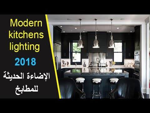 Modern Kitchens Lighting الإضــاءة الحـديـثـة للـمطـابـخ Youtube