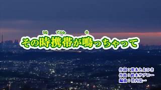 新曲『その時携帯が鳴っちゃって』加納ひろし カラオケ 2018年10月3日発売