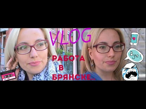 Работа в Брянске.. ЛОХОТРОНЫ!! Запоздалый VLOG от Кати Bysinka2032