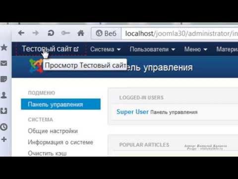 Рассмотрим панель управления Joomla