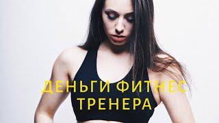 Работа фитнес тренера. Заработок, плюсы и минусы