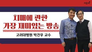 [닥튜버]치매에 관한 가장 재미있는 방송 ㅡ 고려대병원 박건우 교수