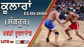🔴 (LIVE) KULLRAN (SANGRUR) KABADDI TOURNAMENT 12-10-2019/www.123Live.in