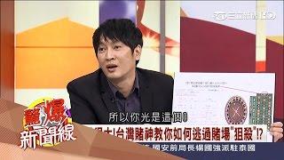 20170325【驚爆新聞線PART3】成為賭王靠這招!台灣賭神教您如何「贏錢」!│呂惠敏主持│三立新聞台