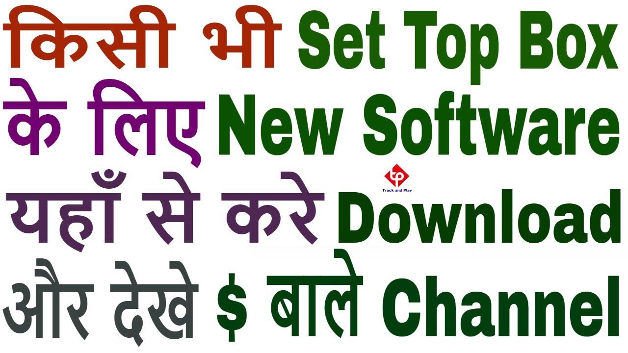 How to Download Latest Set top box software ,  Clan8007,Hellobox,Solid,Pagariya,Skysat,Mecol,Getmecom