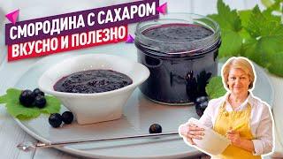 ☕ Черная Смородина Протертая с Сахаром без Варки (Лучший рецепт! Очень вкусно и полезно!)