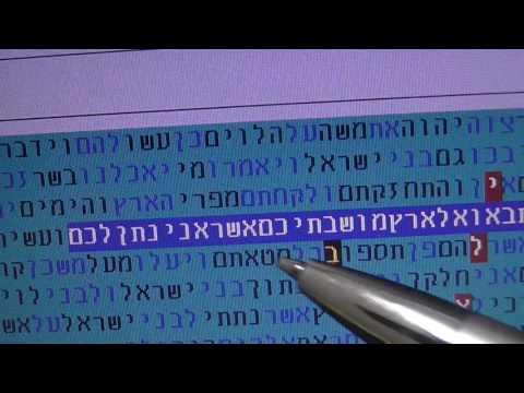 Israeli Government in 5776 - Mashiach -  in bible code  Glazerson