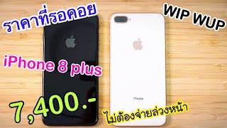 ลดราคาอีกแล้ว Iphone 8 plus | ราคา 7,400 บาท ไอโฟนราคาถูก เครื่องศูนย์ไทย ไม่ต้องจ่ายล่วงหน้า