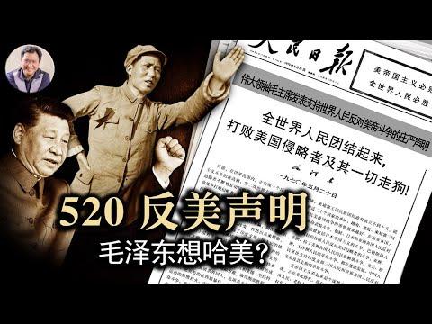 中美贸易战如何应战,习近平出高招: 毛泽东思想来武装—从520声明看中国人仇美是怎样被忽悠的(历史上的今天20190520第350期)
