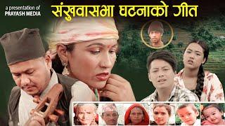 संखुवासभा घटनामा आधारित गित _Jati Samjhyo Uti Runchha Man _sujan Babu/Rati Maya Khadka/Riya Khadka