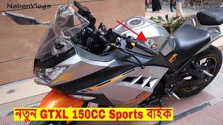 Regal Raptor GTXL 150CC Sports Bike 2019 ????️ Full Details ???? Specification/Price In Bd..