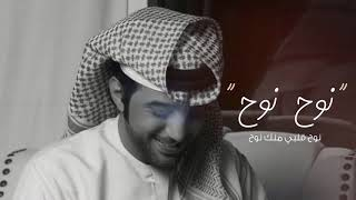 عيضه المنهالي - حن  حن (حصرياً)   2018