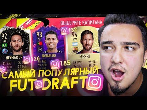 САМЫЙ ПОПУЛЯРНЫЙ ФУТ ДРАФТ В FIFA 20